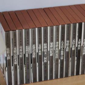 古本天国 水墨美术大系 大八开 特大 厚重 全17册  净重90公斤/原定价27万日元 水墨画巡礼 水墨就是耐看 常看常新  讲谈社1978年出齐的十七册巨作,自矜为中日水墨画集大成之书。各册正本选图百幅左右,皆为收藏于日本的画作,国内罕见,又附参考图百余幅,8开珍藏,印刷顶级。