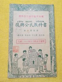 民国29年遵照修正课程标准编辑:复兴公民教科书(高小第四册)