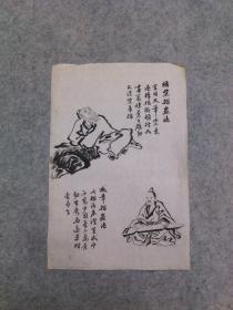 老旧国画手稿 水墨画人物 原稿手绘真迹