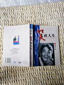 【姜昆 早期 签名  签赠本 钤 赠书纪念章 编号 1574】笑面人生 ===1996年12月 一版一印 300000册