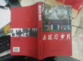 【赵炜】签名本:《西花厅岁月》===04年2月一版一印 5000册