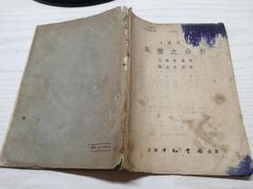 气体之分析 伉铁俊 编撰 上海中外书局 1952年初版初印 无封面