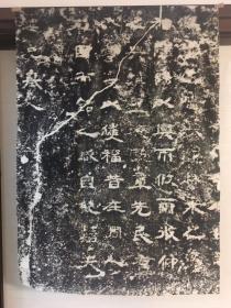 旧拓片一张-汉碑·鲁相谒孔庙残碑。十年以上的历史。尺寸:64*45cm。经年的痕迹,小破损有,整体尚好。9-95品。