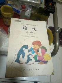 语文 第五册:九年义务教育五年制小学教科书