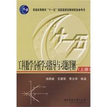 工科数学分析学习指导与习题详解(上册)/汤燕斌 华中科技