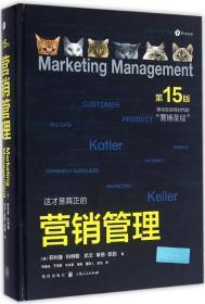 营销管理 (第15版)菲利普·科特勒 978754322606