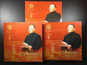 中国伟人邓小平诞辰100周年普制纪念币(康银阁装帧)3册的价