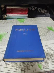 外国军事学术(1984年合订本,十二期全       私藏品好) 精装