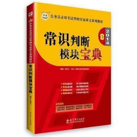 华图·2014公务员录用考试华图名家讲义系列教材:常识判断模块宝典