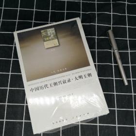 中国历代王朝兴衰录·大明王朝