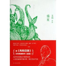 正版   盛夏艾伟9787532149506上海文艺出版社 书籍