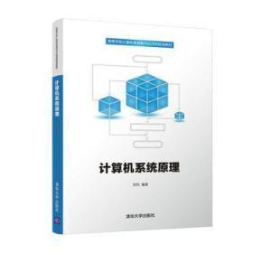 全新正版图书 计算机系统原理/刘均   刘均  清华大学出版社  9787302531555胖子书吧