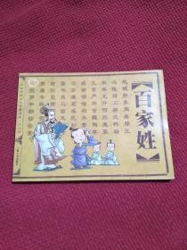 百家姓 中国传统文化启蒙读本   少儿版    兰州大学出版社