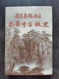 晋冀鲁豫边区太岳中学校史(送给陈庚大将之子)