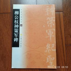 柳公权神策军碑   中国书法宝库