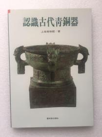 认识古代青铜器