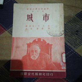 苏联文学名著选译第八种 城市 馆藏 竖版
