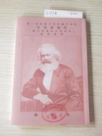 红色中华第一书 : 共产党宣言纪念典藏版(陈望道  译)
