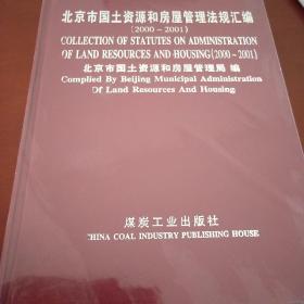 北京市国土资源和房屋管理法规汇编:2000~2001
