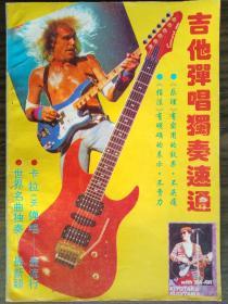 吉他弹唱独奏速通