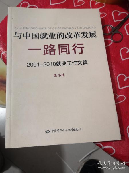 与中国就业的改革发展一路同行:2001-2010就业工作文稿