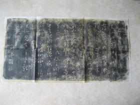 碑文拓片  苍山石屏歌(67X34.5厘米)