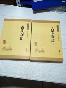 古文观止(上下册)(中华经典藏书·升级版)