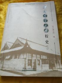 河南农业大学校史二