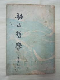 """极稀见民国初版一印""""精品文学""""《船山哲学》,稽文甫 著,32开平装一册全。""""开明书店""""民国二十五年(1936)五月,初版一印刊行。版本极为罕见,品如图!"""