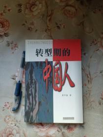 转型期的中国人