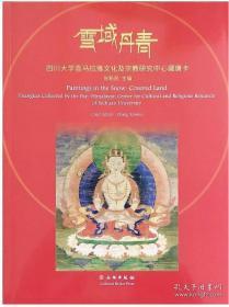 雪域丹青:四川大学喜马拉雅文化及宗教研究中心藏唐卡