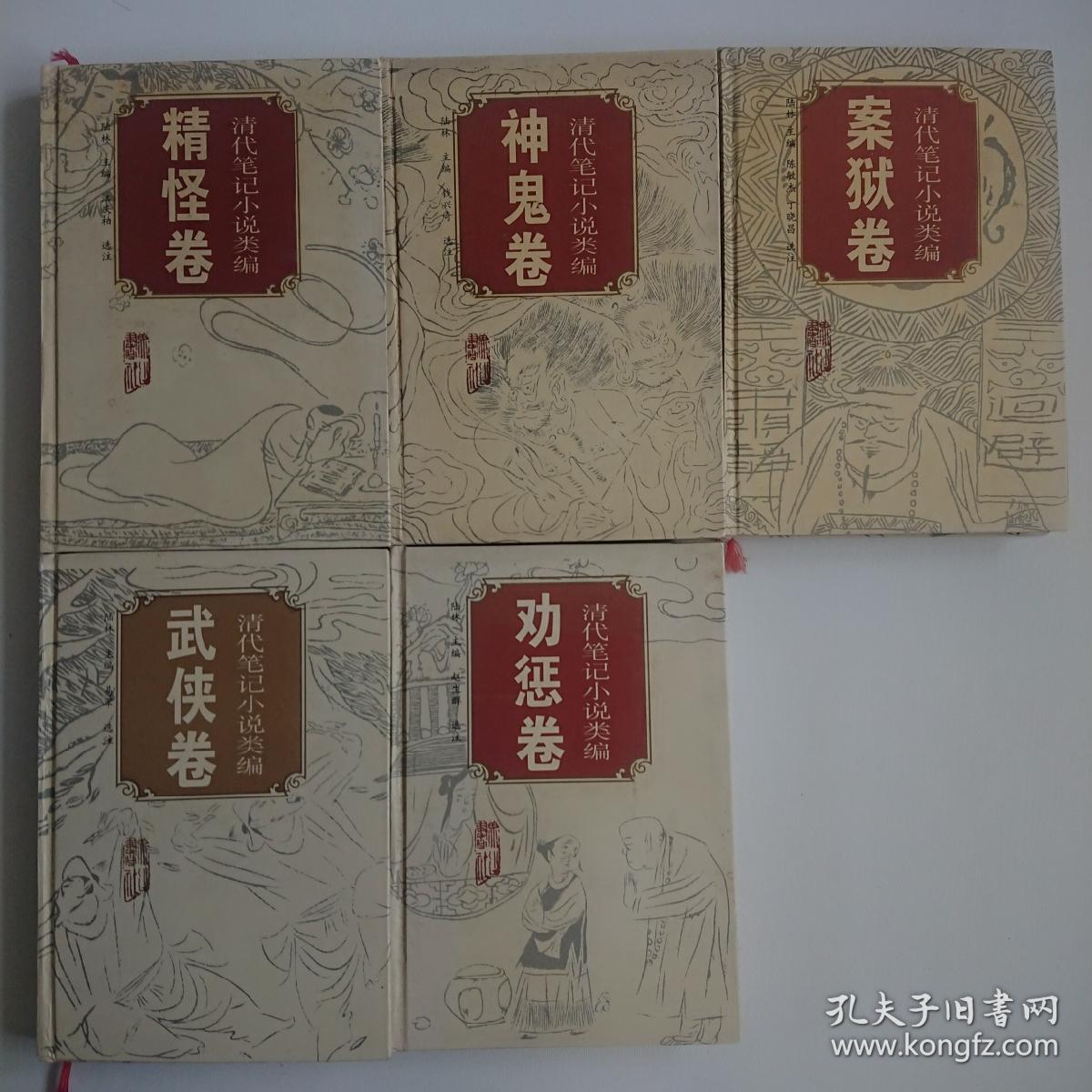 清代笔记小说类编《武侠卷》《精怪卷》《神鬼卷》《案狱卷》《劝惩卷》5卷合售