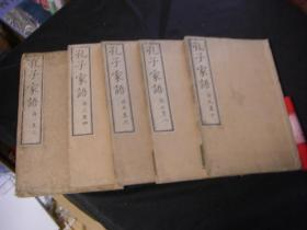 和刻本 孔子家语 10巻5册全 寛保二年(1742) 包邮