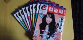 《英语角》英语学习杂志