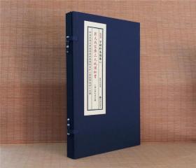 蒋大鸿家传三元地理秘书(子部珍本备要第059种 16开线装 全一函一册)