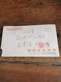 苏州评弹团团长龚华声致王季深信扎一通三页