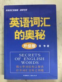 英语词汇的奥秘 升级版
