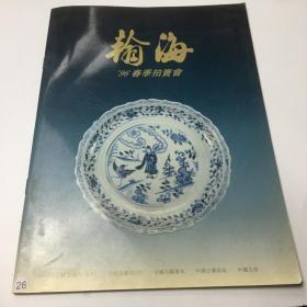 翰海 96春季拍卖会
