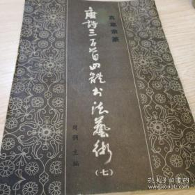 真草隶篆:唐诗三百首四体书法艺(七)