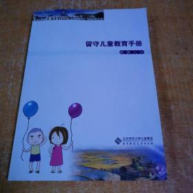 留守儿童教育手册