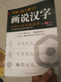 图解〈说文解字〉画说汉字