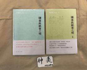 读书与藏书之间、读书与藏书之间二集(辛德勇著作系列)