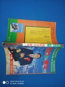 """邓朴方与""""康华"""":中国康华发展公司兴亡实录"""