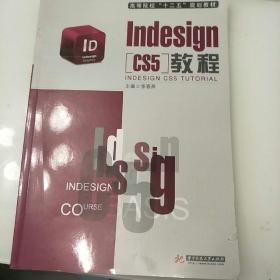 InDesign教程