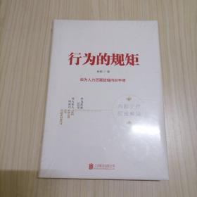 行为的规矩:华为人力资源管理内训手册
