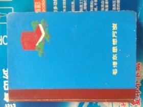 毛泽东思想万岁 日记本