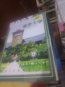 思语大学系列:南京大学【明信片】全19张(套)