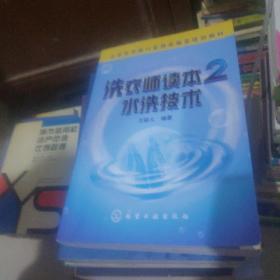 北京市洗染行业协会指定培训教材.洗衣师读本2水洗技术