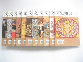 《文史知识》2013年第1.2.3.4.5.6.7.8.9.10.12期   全年12期缺第11期   共11册合售