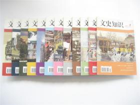 《文史知识》2011年第1.2.3.4.5.6.7.8.9.10.11.12期全年   共12册合售   创刊30周年纪念